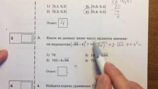 🔴 ОГЭ 2017 модуль Алгебра (вар 7)