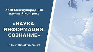XХIII Международный Научный Конгресс  «НАУКА. ИНФОРМАЦИЯ. СОЗНАНИЕ»