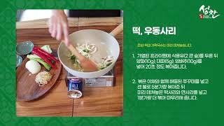 [떡과 우동면 편]간편하고 맛있는 한상차림 동탄 진수성…