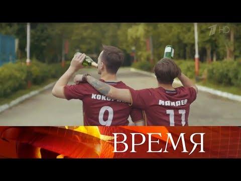 Смотреть Александр Кокорин и Павел Мамаев ближайшие два месяца проведут в Бутырской тюрьме. онлайн