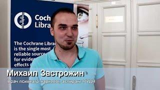 Михаил Застрожин - врач психиатр-нарколог, аспирант РУДН