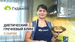 Диетический гречневый блин с сыром