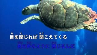 ☆海の声☆浦島太郎(桐谷健太)カラオケ練習用フル歌詞付き「ガイドメロディなし」