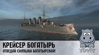 World of Warships (Turry) Крейсер Богатырь ветки развития Россия/СССР