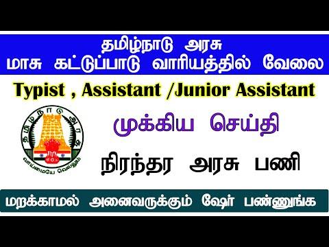 TNPCB Recruitment 2020 latest Update | தமிழ்நாடு அரசு மாசு க