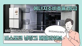 에너지소비효율1등급 삼성 비스포크 패밀리허브 냉장고 |…