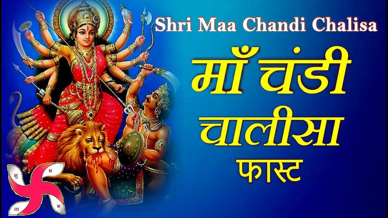 Fast  Ma Chandi Chalisa  | Chandi Chalisa | माँ चंडी चालीसा