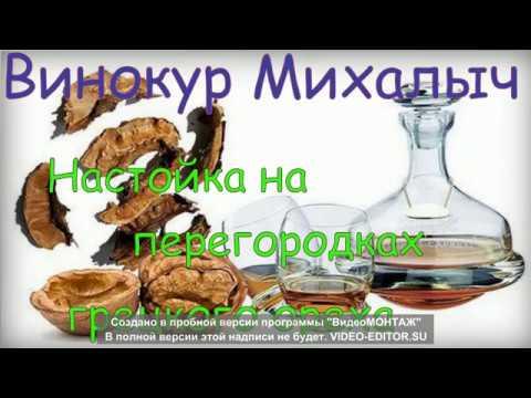 Винокур Михалыч Настойка на перегородках грецкого ореха