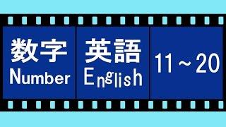 英語・日本語で覚える子ども向け知育ツール(フラッシュカード) 「 数...