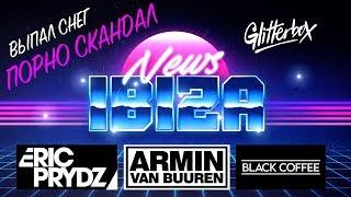 IBIZA NEWS: На Ибице выпал снег, порно скандал, подтвердили участие Eric Prydz и Armin van Buuren