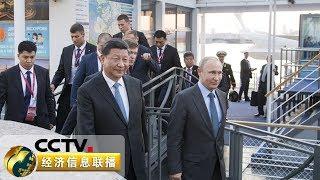 《经济信息联播》 20190607| CCTV财经