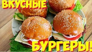 Домашний БУРГЕР рецепт | Как приготовить бургер дома (домашний бургер)
