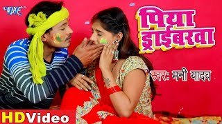 आगया Mani Yadav का नया सुपरहिट होली गीत 2020 | Piya Driverwa | Bhojpuri Hit Song