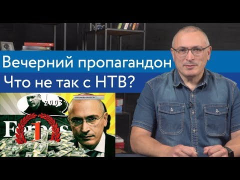 Вечерний пропагандон. Что не так с НТВ? | Блог Ходорковского | 14+