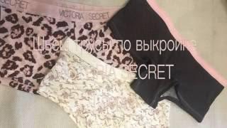 видео Купить женские трусики-шортики (хипстеры) в интернет-магазине Agnes.ru