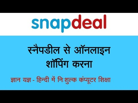 Online Shopping on Snapdeal in Hindi