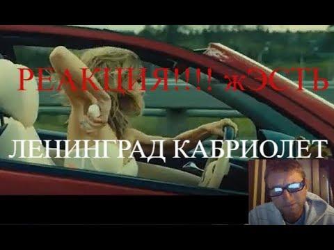 Ленинград — Кабриолет реакция даниелс дИЧЬ И ТРЭШ! РЕАЛЬНЫЙ ПОЗОР УДАЛЯЮТ!!!