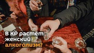Врачи встревожены — в КР растут женский алкоголизм и подростковая наркомания
