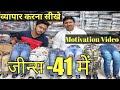 मात्र -41 में जीन्स | व्यापार करना इनसे सीखे |  Jeans Manufacture in Delhi | Jeans Wholesale Market