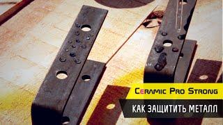 Ceramic Pro Strong - как защитить металл. Купольный дом в Крыму(Как защищает металл нанокерамический состав Ceramic Pro Strong? Наблюдаем за поведением воды на обработанной и..., 2015-05-16T20:00:23.000Z)