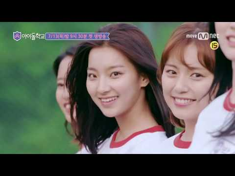 """[Official MV Teaser] Idol School 