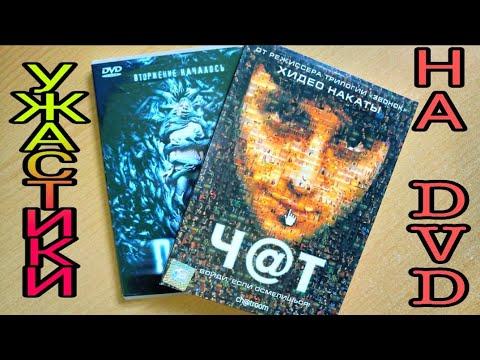 УЖАСТИКИ НА DVD