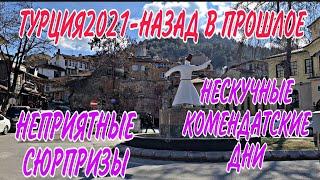 ТУРЦИЯ2021 ЧЕГО ЖДАТЬ ОТ ТУРЕЦКОЙ НЕДВИЖИМОСТИ СТРАШНЫЕ ДЕБРИ СОВРЕМЕННЫХ ГОРОДОВ КЮТАХЬЯ ЦЕНТР