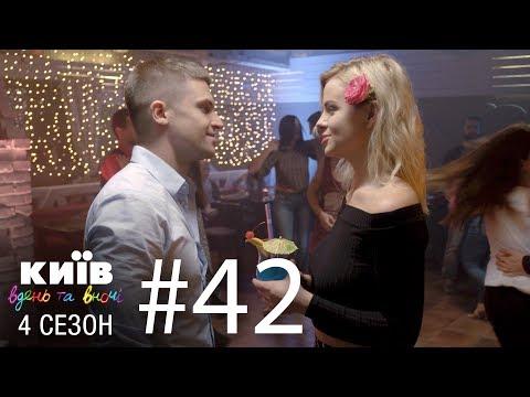 Киев днем и ночью - Серия 42 - Сезон 4
