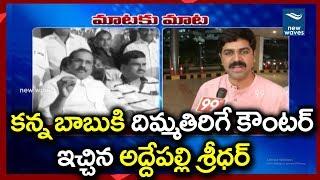 Janasena Addepalli Sridhar Vs Ycp Kanna Babu | Janasena Party | Pawan Kalyan | New Waves