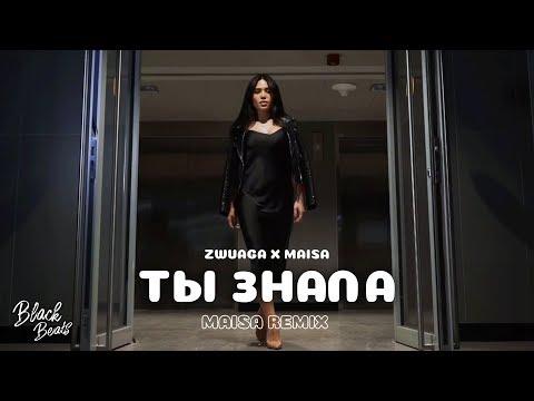 Zwuaga & Maisa — Ты знала (Maisa Remix) Премьера трека 2020