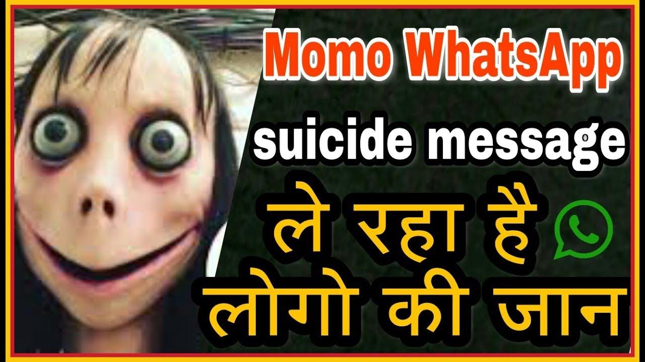 Momo challenge kya hai||momo challenge kya hota hai
