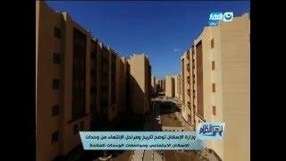 قصر الكلام | وزارة الاسكان توضح تاريخ و مراحل الانتهاء من وحدات الاسكان الاجتماعي