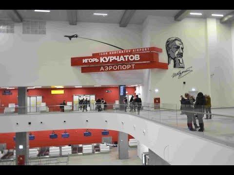 Аэропорт Челябинска Игорь Курчатов Баландино