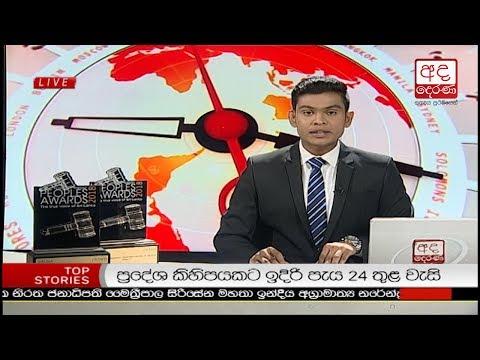 Ada Derana Late Night News Bulletin 10.00 pm - 2018.03.12