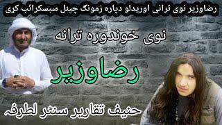 Razawazir new trana Volume 56... رضا وزير نوي خوندوره ترانه اوریدل یې مه هیروئ.