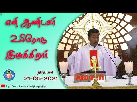 21-05-2021 | திருப்பலி | என் ஆண்டவர் உயிரோடு இருக்கிறார் | Rev.Fr.Albert| Trichy Arungkodai illam.