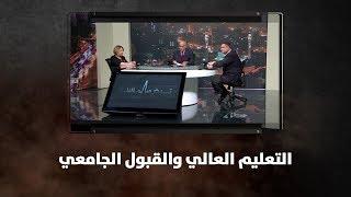 د. عبدالله الزعبي و د. صفاء الشويحات - التعليم العالي والقبول الجامعي - نبض البلد