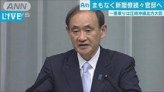 第3次安倍第3次改造内閣 閣僚名簿読み上げ(17/08/03) thumbnail