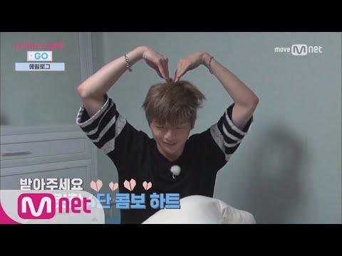 Wanna One Go [1화] 에필로그+다음 이야기 170803 EP.1