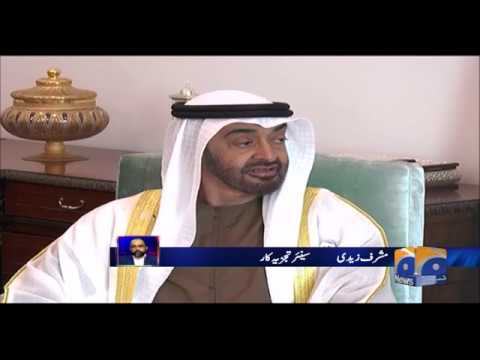 Breaking News - Abu Dhabi Crown Prince meets PM Imran on day-Long Visit To Pakistan