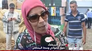 ربورتاج..ارتفاع في أسعار الخضر والفواكه تزامنا مع زيادة الطلب عليها خلال رمضان
