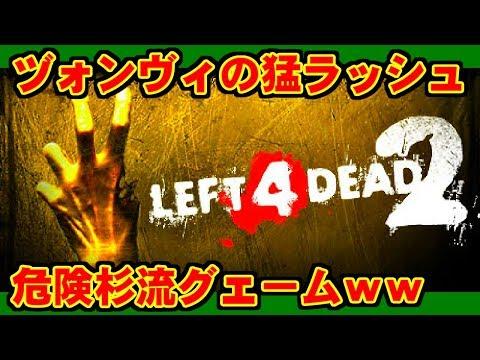 Left 4 Dead 2 / レフト フォー デッド 2