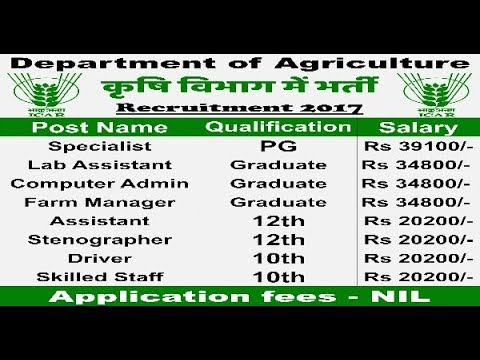 Recruitment in Department of Agriculture (कृषि विभाग) 2017,
