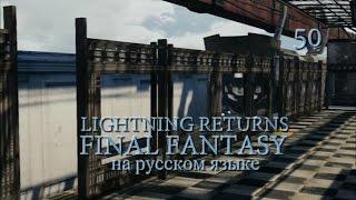 Lightning Returns: Final fantasy XIII прохождение на русском. Ищем осколки. Серия 50.