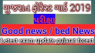 Letest News || Gujarat Forest guard Exam