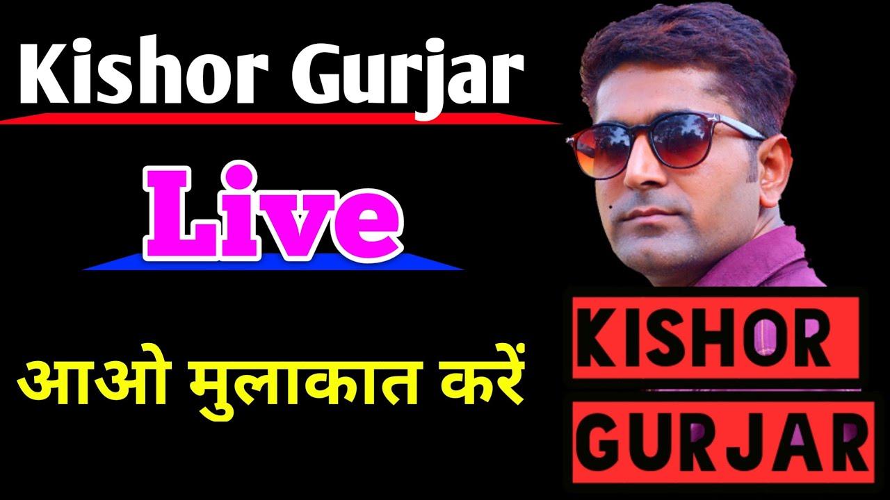 आओ बातें करें |Kishor Gurjar|Live|Gurjar rasiya video|rasiya|रसिया|