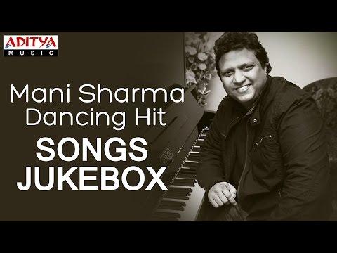 Mani Sharma Dancing Telugu Hit Songs || Jukebox (Vol -1)