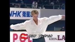 Ralph Burghart / Ралпх Бургхарт / ラルフ・ブルクハルト 1991 NHK Tro...