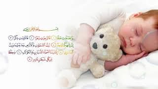 Bebekler İçin Dua - RUKYE