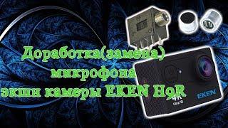 Доработка(Замена) микрофона на экшн камере EKEN H9R